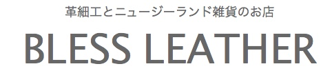 革細工とニュージーランド雑貨のお店  BLESS LEATHER